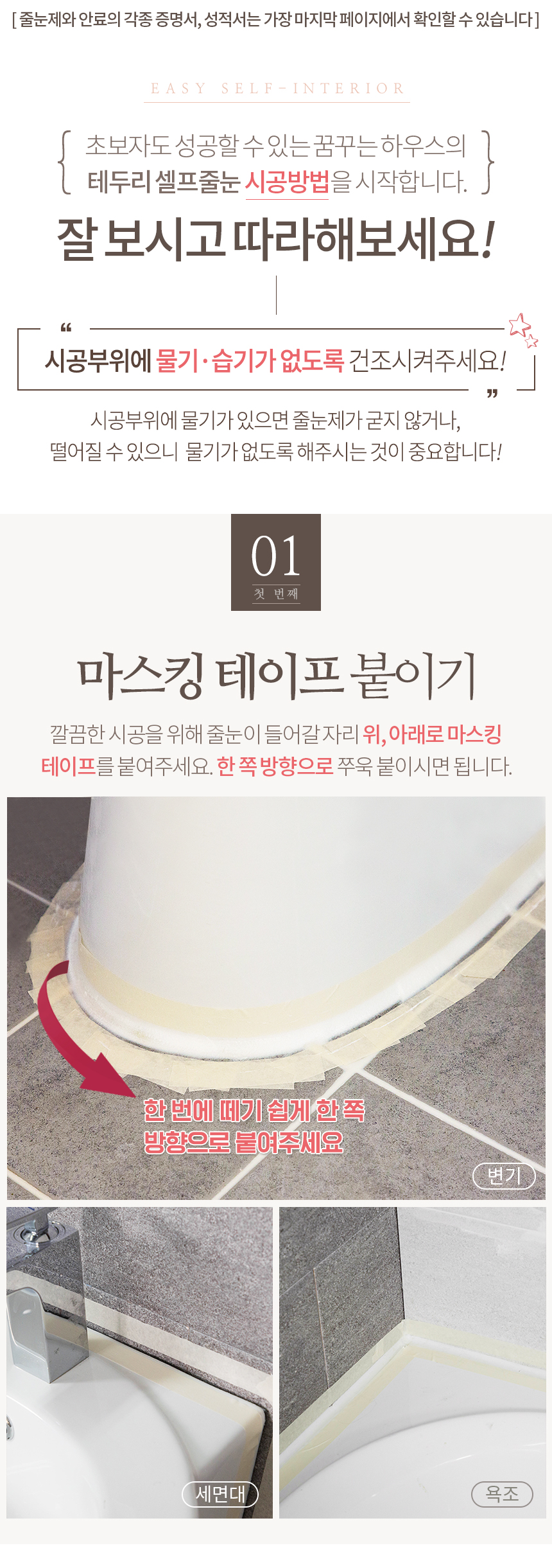 샤이니 셀프줄눈 코팅제 - 테두리용 - 꿈꾸는하우스, 13,700원, 타일, 인테리어타일